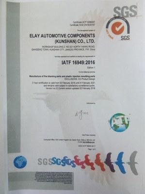 EAC获得IATF认证